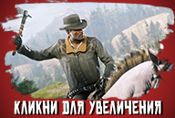 red-dead-online-screenshot-102