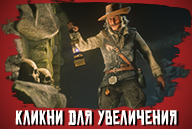 red-dead-online-screenshot-147