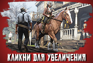 red-dead-online-screenshot-150