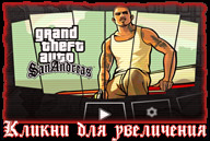 san-andreas-mobile-screenshot-001-ipad