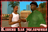 san-andreas-mobile-screenshot-019-android