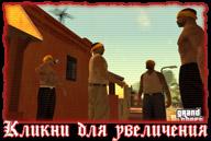 san-andreas-ps2-screenshot-074