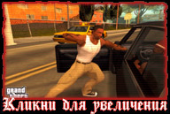 san-andreas-ps2-screenshot-216
