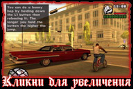 san-andreas-ps2-screenshot-246
